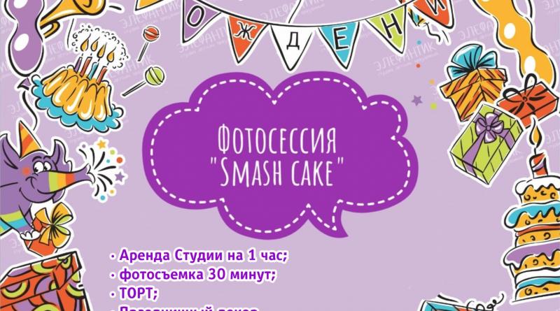 Фотосессия Smash cake