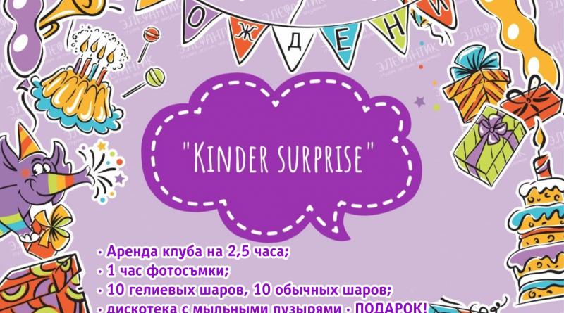 Праздничный пакет «Kinder SURPRISE» для детей 1-2 года